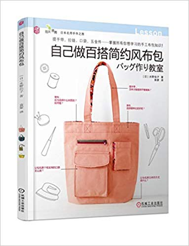 Make Your Own Simple Bags Canvas Bag Making Books / Chinese Handmade Diy Craft Book