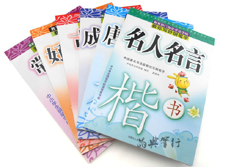 Free Shipping 2 Pcs/ Lot Chinese Copybook For Learning Mandarin Chinese Character Copybook Chinese Books ,Chinese Writing Book