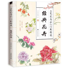 Fine Brushwork Flowers and Birds from Initial to Proficient / Chinese Classic Flower Paintng Drawing Art Book
