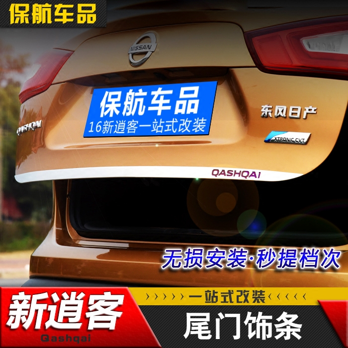 Tailgate Rear Door Bottom Cover Molding Trim Stainless Steel back door trim car <font><b>Accessories</b></font> for <font><b>Nissan</b></font> <font><b>Qashqai</b></font> <font><b>2016</b></font> 2017 2018 image