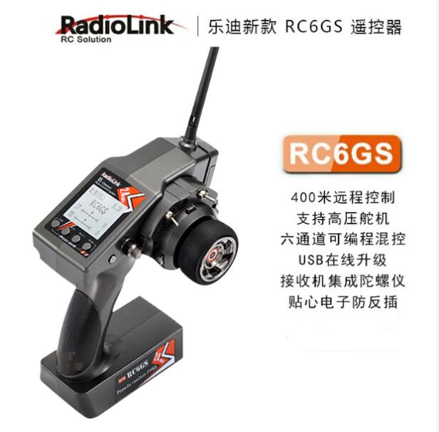 Radiolink RC6GS transmitter radio 6CH Channels with R6FG Receiver 400meter control range for boat and cars niorfnio portable 0 6w fm transmitter mp3 broadcast radio transmitter for car meeting tour guide y4409b