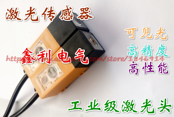Free shipping   Square to shoot laser sensor Visible laser red point distance of 10 meters DC 10-30VDC NPN
