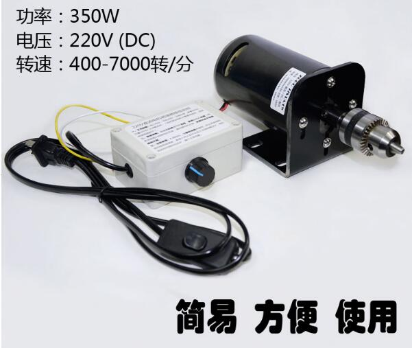 Permanent magnet DC motor 220V350W double ball bearing high speed bead lathe electric drill electric drill bench drill motor