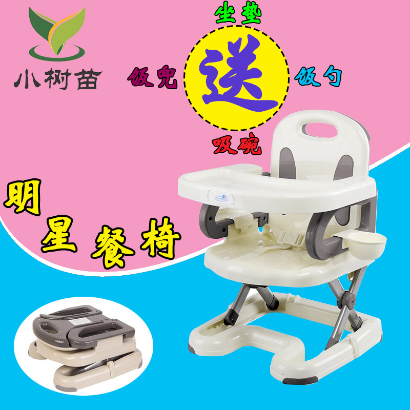 Child dining chair folding portable baby dining table and chairs multifunctional chair infant seat eco-friendly plastic