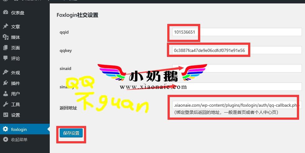 最新QQ互联接入图文教程