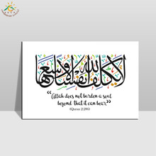 Islamic Allah Reminder Wall Prints Pop Art Canvas Frame Painting Vintage Posters and Pictures Modern Home Decoration