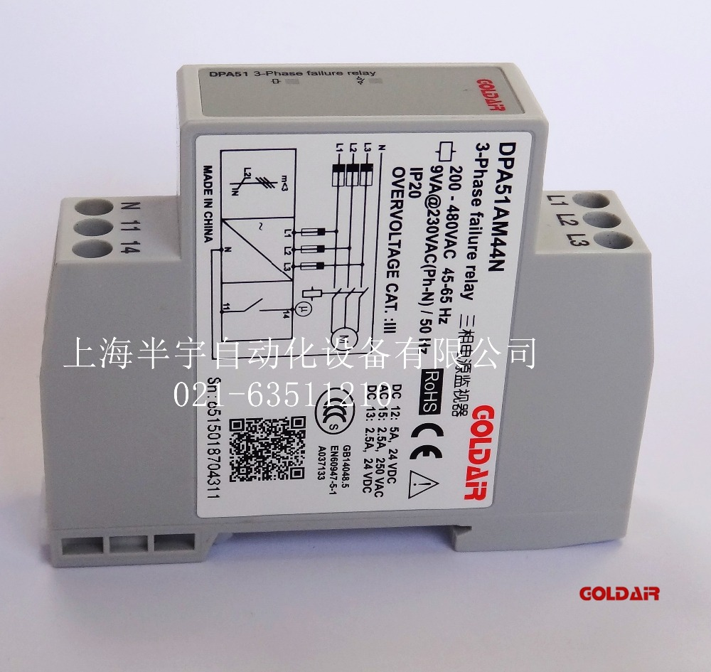 Three - phase four - wire phase sequence protection three - phase relays DPA51CM44N transparent shell three phase four wire 4p earth leakage circuit breaker dz20le 250 4300 100a