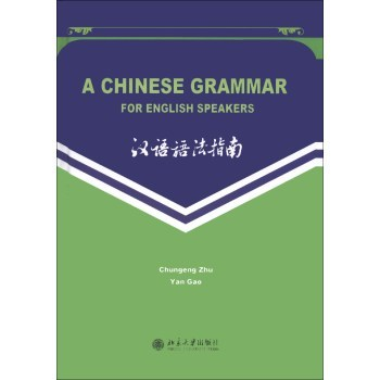 A Chinese Grammar for English Speakers газовая плитка tesler gs 10 белый