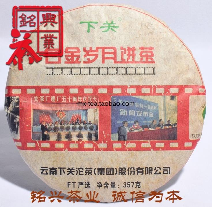 Puerh the tea ft platinum moon cake Chinese yunnan 357g font b health b font font