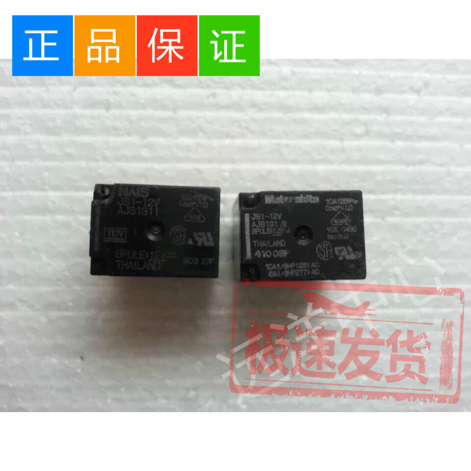 Js1 12v Nais Matsushita In Relays From Home 12 Volt Relay Improvement On Alibaba Group