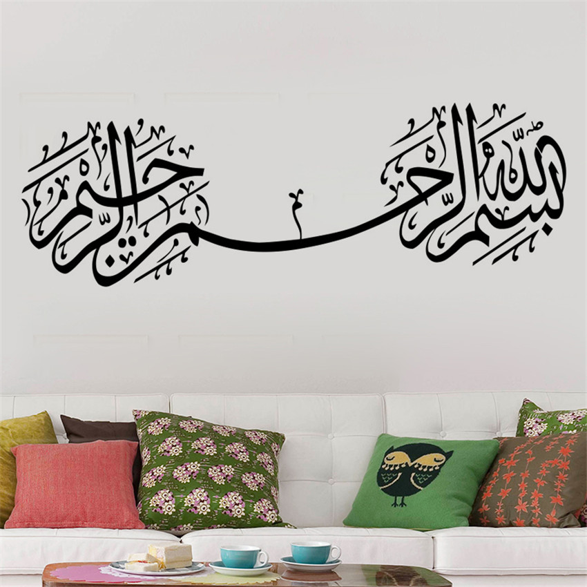 islamic wall stickers living room removable diy muslim pegatinas paredes cool wall decor vinilos paredes 2 - Cool Wall Decor