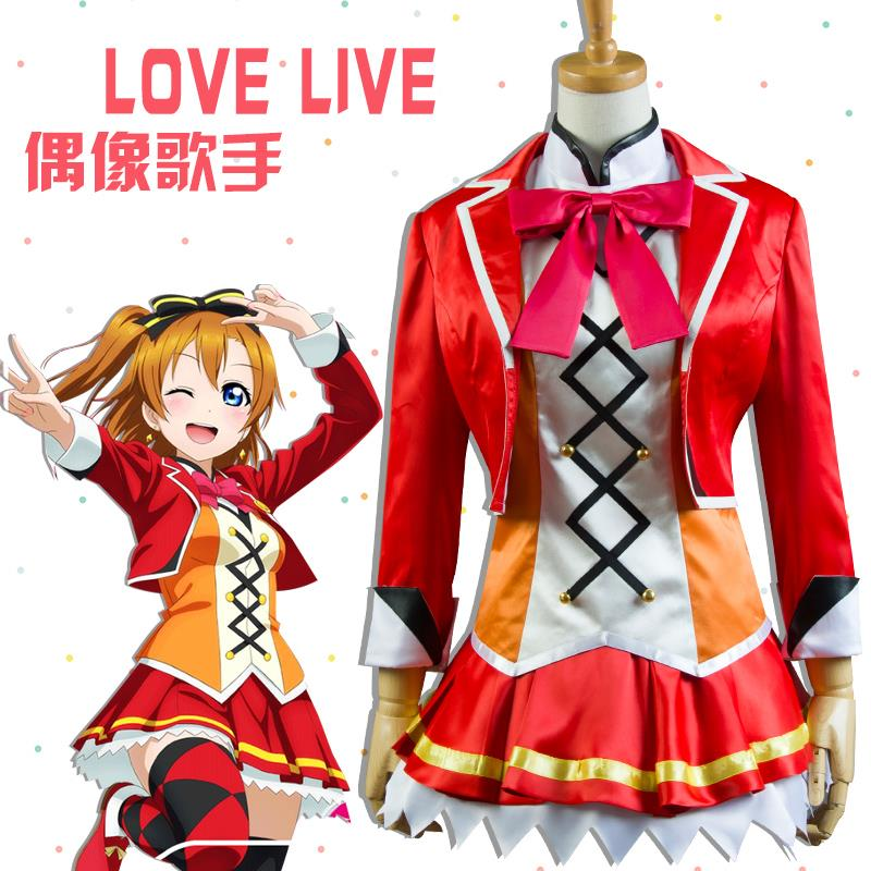 Lovelive Cosplay Costumes Halloween Girl School Uniforms Dress Sunny Day Song Clothes -4507