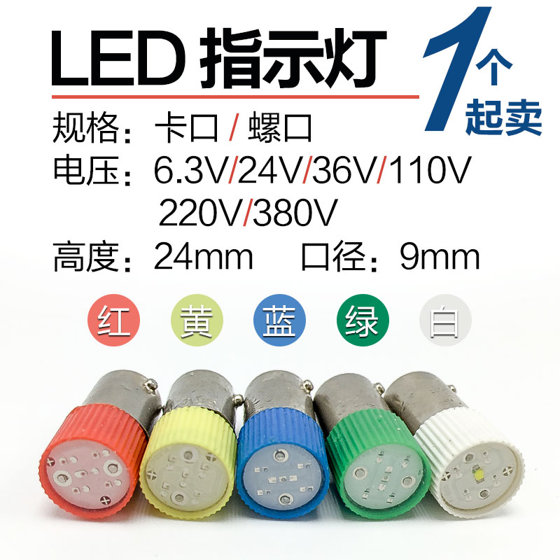 BA9S LED Lamp Bead Indicator Bulb B9 Color Bayonet Screw 6.3v 12v 24v 110v 220v 380V E10 24X9