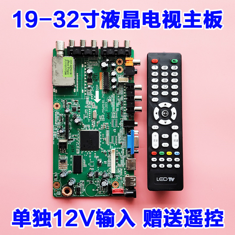 19/22/23.6/24/27/32 Inch LED Universal Board T.MS6M181.7A MotherBoard