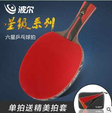 Boer 6 star table tennis racket 7.6 table tennis racket