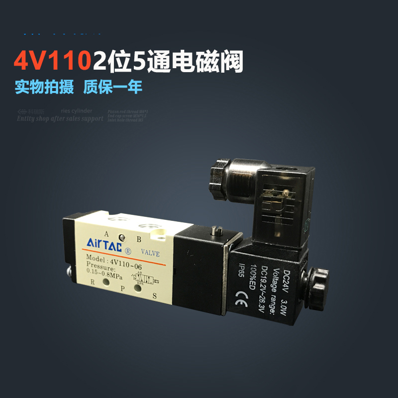 2pcs free Shipping 2 Position 5 Port Air Solenoid Valves 4V110-06 Pneumatic Control Valve , DC12v DC24v AC36v AC110v 220v 380v free shipping solenoid valve with lead wire 3 way 1 8 pneumatic air solenoid control valve 3v110 06 voltage optional