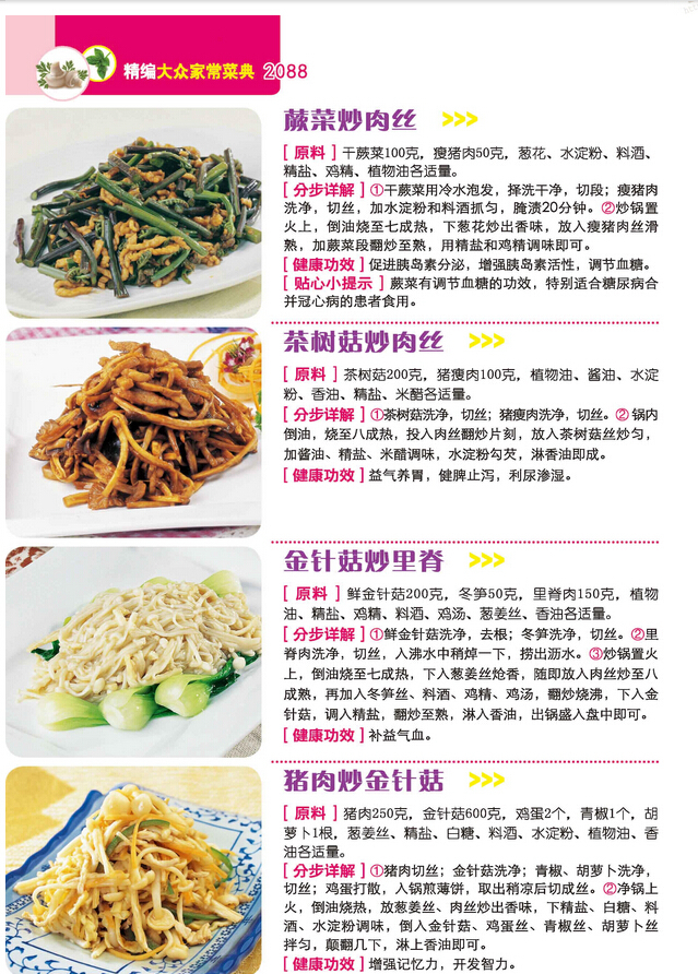 Chinese food dishes book with 1 vcd teaching chinese cooking book chinese food dishes book with 1 vcd teaching chinese cooking book for cooking food recipes319 pages with 2088 chinese dishes in books from office school forumfinder Choice Image
