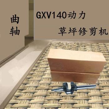 GXV140 CRANKSHAFT FOR HONDA & MORE 135CC 4T OHV VERTICAL SHAFT MOTOR  MAIN SHAFT 22MM HR* 195 215 SERIES LAWN MOWERS