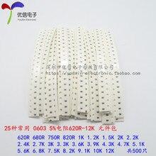 Пакет компонентов 0603 SMD резистор пакет 620R-12K 5% в общей сложности 25 видов каждый 20 шт.