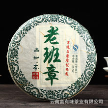 China LaoBanzhang Raw Puer Tea 357g Cake A++++ Yunnan Green tea Chinese Old BanZhang Seven You pu er tea Organicpuerh pu erh tea(China)