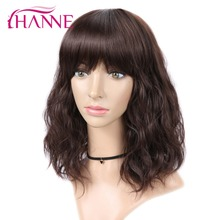 HANNE Short Natural Wave Synthetic Hair Wig With Free Bangs 1B or Brown Heat Resistant Fiber Glueless Wigs For Black/White Women