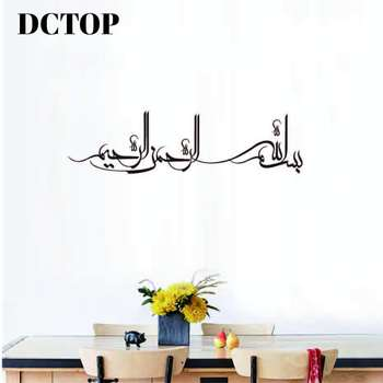 DIY extraíble islámica de la cultura musulmana Surah árabe Bismillah Alá, para pared pegatinas calcomanías Corán citas caligrafía casa murales de arte