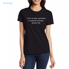 Porzingis women's tshirt Russian inscription And what will y