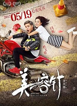 《美容针》2017年中国大陆喜剧,爱情电影在线观看