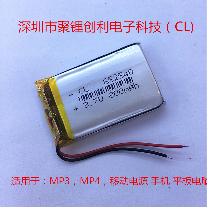 Polymer <font><b>652540</b></font> 800mAh polymer lithium battery game MP3 4 battery digital battery Rechargeable Li-ion Cell image