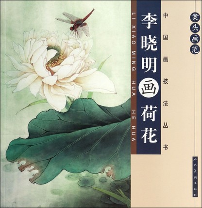 Chinese painting book learn to paint lotus waterlily from Li Xiaoming master artChinese painting book learn to paint lotus waterlily from Li Xiaoming master art