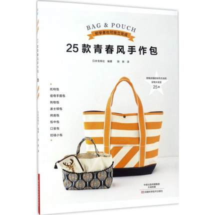 Kawaii Bag To Pouch About 25 Style Handmade Bag Skills Textbook In Chinese Carft Diy Book