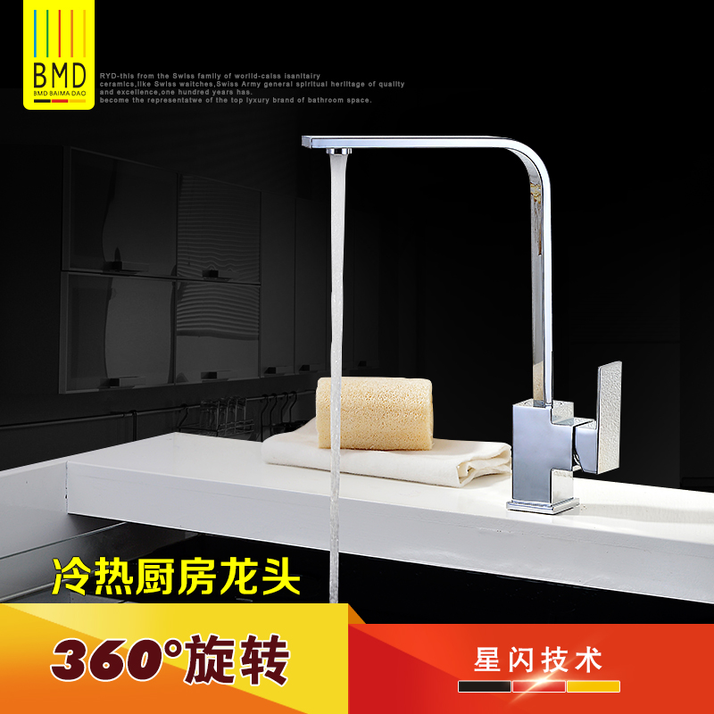BMD kitchen hot and cold water faucet all copper rotating 360 degrees sink faucet universal