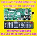 Frete grátis! hot! placa de EXCITADOR V59 bordo motorista LCD Universal placa motorista TV suporta reprodução USB T. VST59.93