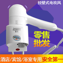 KF - 3056 hair dryer / 1200 w hotels dedicated wall-mounted wall-mountable blower ram