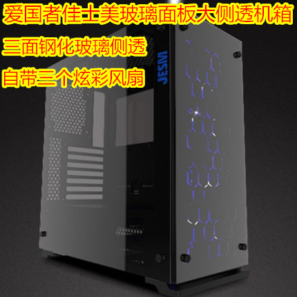 Jia Shi Mei series of three sides of the glass panel large side through the water - cooled desktop computer main chassis
