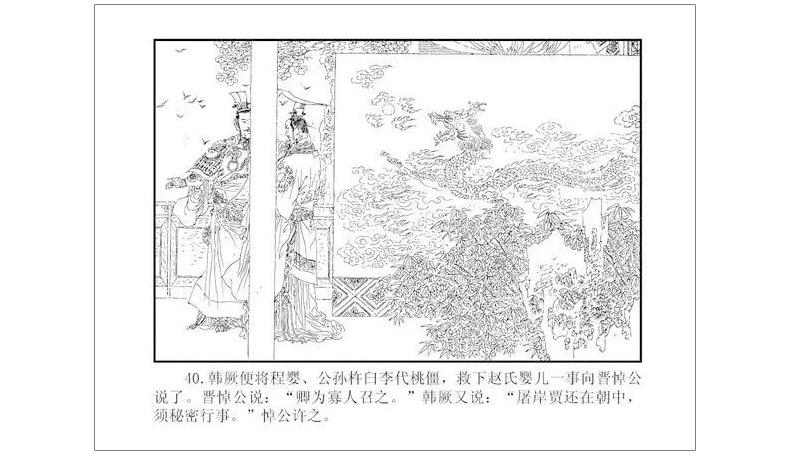 Set of 6 Volumes China Comic Strip in Chinese Thirty-Six Stratagems