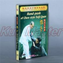 Impulso da mão-De Taiji Quan Chen-estilo Chinês Kung Fu Vídeo Ensino Inglês Legendas Em 1 DVD
