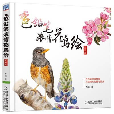 Chinese Colored Pencil Drawing Asian Flower and Bird Art Painting Book