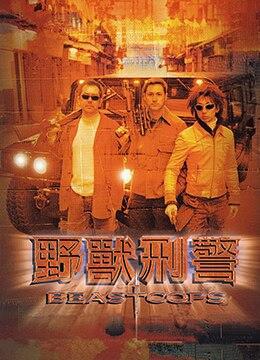 《野兽刑警》1998年香港动作,犯罪,剧情电影在线观看