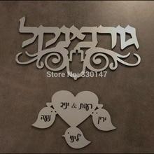 علامة اللقب العبرية مع أسماء الأطفال الطيور الوالدين لوحة الباب إشارة الاكريليك مرآة ملصق مخصص الأسرة شعار همسة ديكور