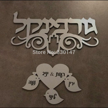 Hebrew Surname Sign With Children Bird Parents Names Doorplate Indication Acrylic Mirror Sticker Custom Family logo Hamsa Decor