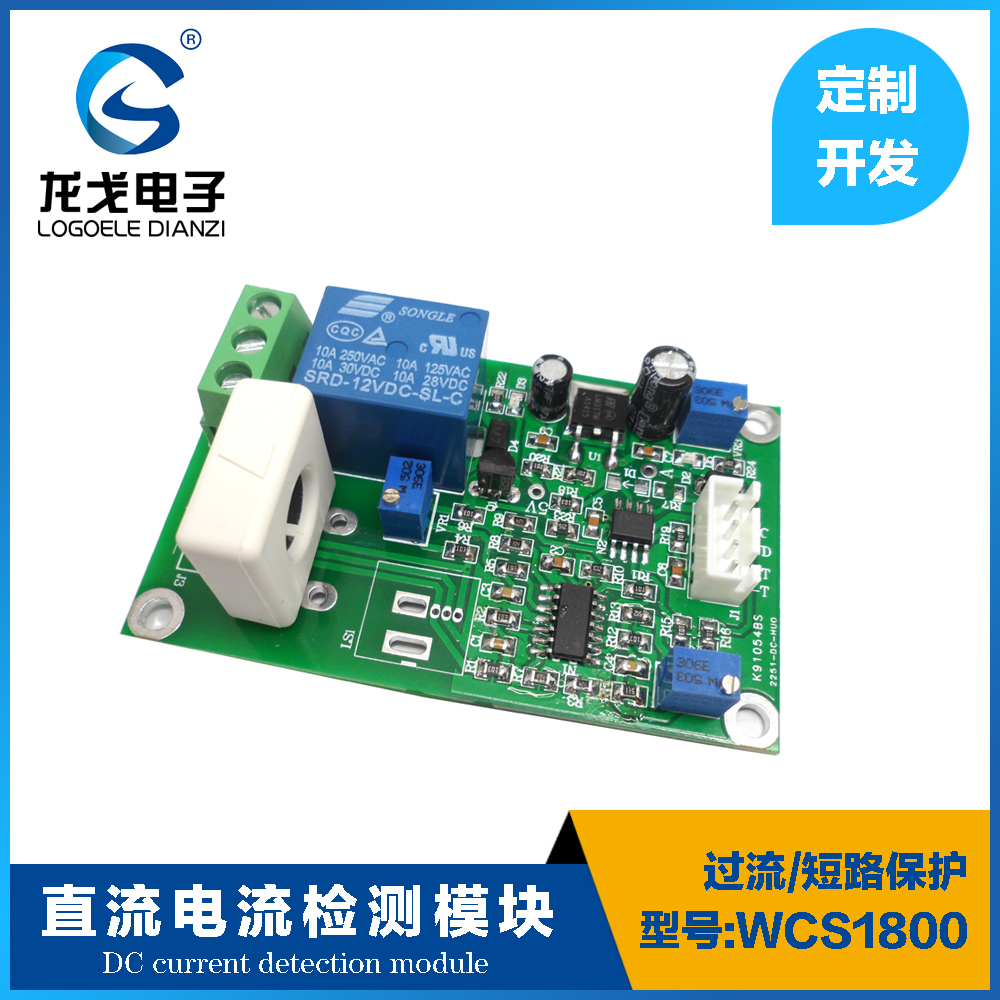 WCS1800 Current Detection Sensor Module Short-circuit / Overcurrent Protection DC 0-35A wcs1600 hall current sensors measuring 100a short circuit overcurrent protection module