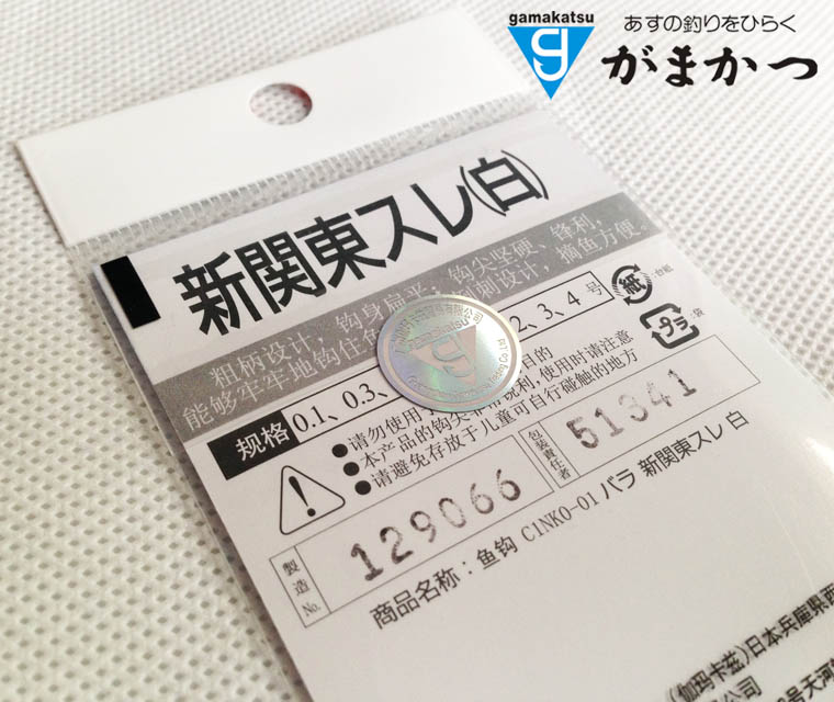 3 Stkspartij Japan Geïmporteerd Gamakatsu Wit Licht Vishaak Geen