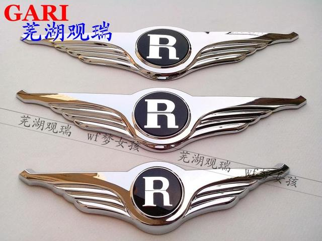 Chery Ruiqi X1 M1 G5 G3 Logo With Wings Symbol R Marked Modified Standard Car