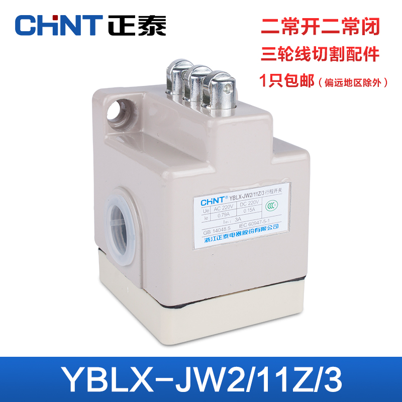 CHNT CHINT limit switch travel switch YBLX-JW2/11Z/3 tripod switch wire выключатель chnt cnht lw112 16 1