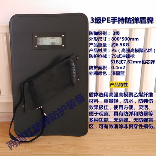 Level 3 PE (light) Handheld bulletproof shield сковорода с крышкой winner wr 6161
