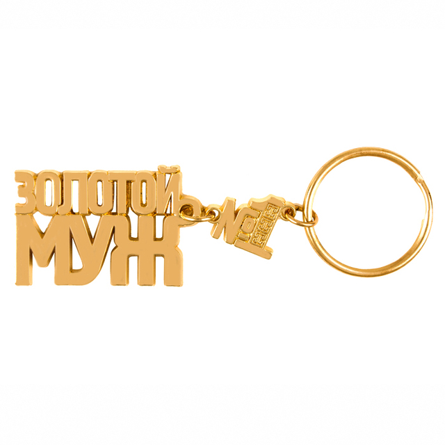 husband no1 letter key holdercarry on metal golden gifts