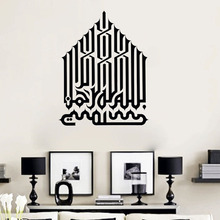 font b Islamic b font Muslim Art Calligraphy font b Wall b font Decals Vinyl