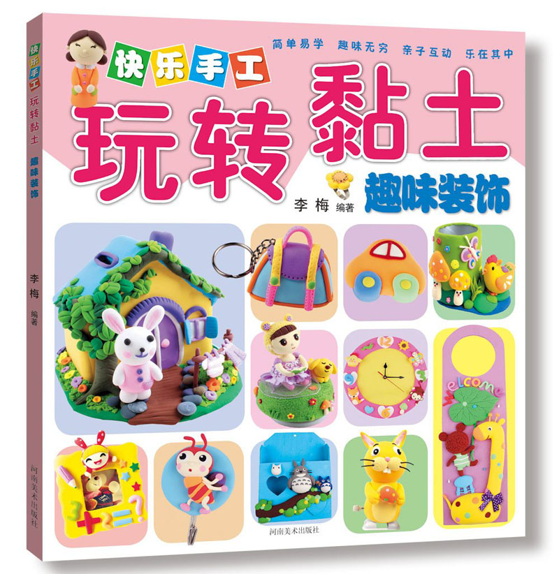 Handmade Clay Interesting Decoration Textbook /Japanese Clay Craft Pattern Book In Chinese Edition For 4-12 Ages