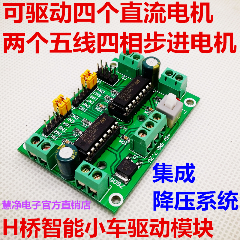 L293D smart car smart car driver module four-wheel drive four DC motor driver board dual mc33886 motor driver board dc 5v 2a for smart car raspberry pi a b 2b 3b